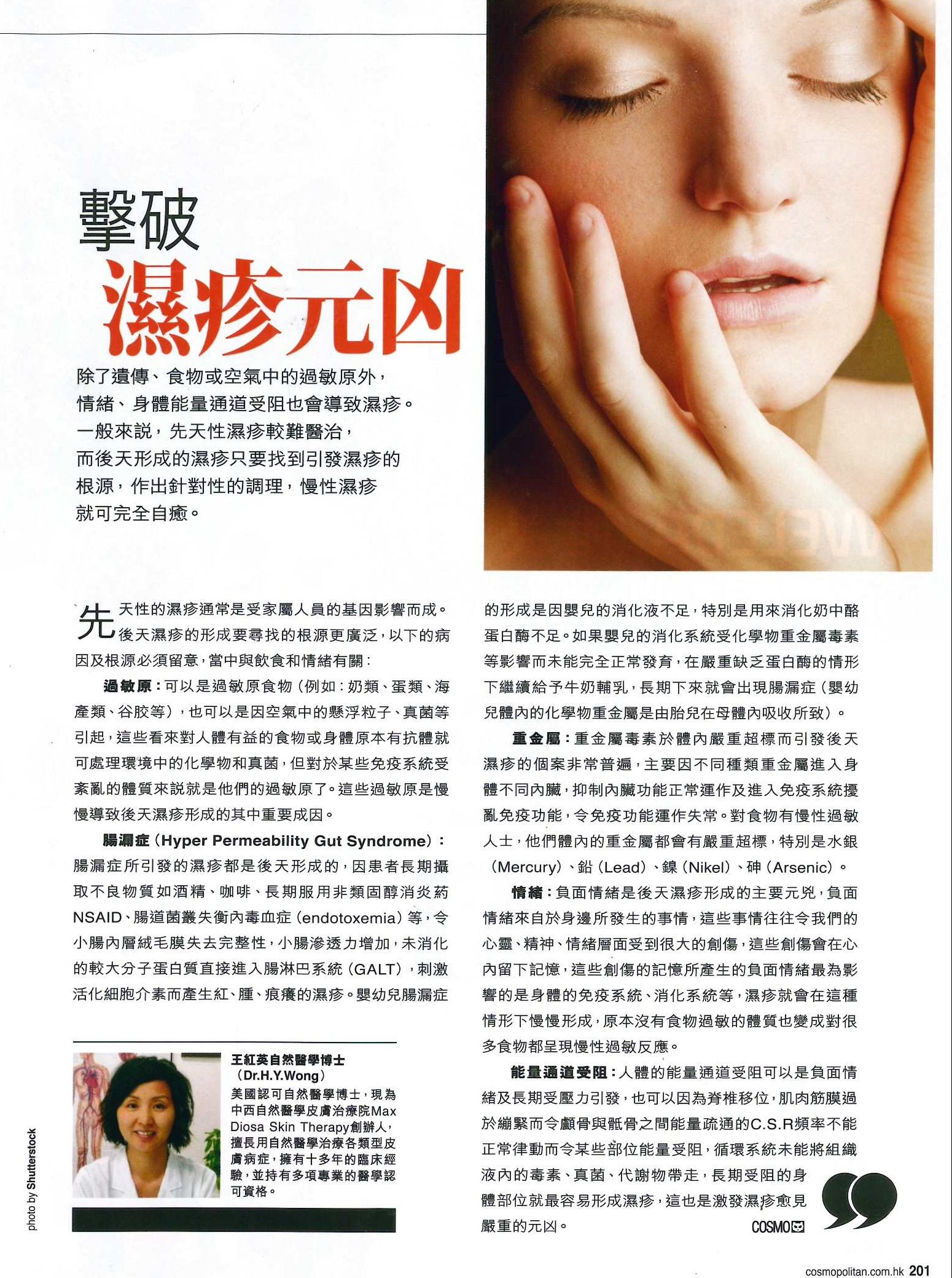 2014年6月Cosmopolitan 擊破濕疹元凶(2)