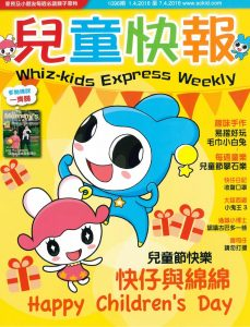 2016年4月1日 兒童快報 (小兒發燒處理有法) 封面