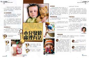 2016年4月1日 兒童快報 (小兒發燒處理有法) 內容